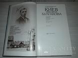 Киев Михаила Булгакова  Фотоальбом План Киева 1911, фото №5