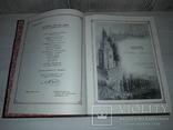 Киев теперь и прежне 1888 М.М.Захарченко тираж 1050 Киев 1995, фото №4