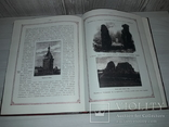 Киев теперь и прежне 1888 М.М.Захарченко тираж 1050 Киев 1995, фото №7