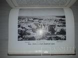 Киев теперь и прежне 1888 М.М.Захарченко тираж 1050 Киев 1995, фото №9