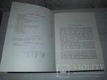Обозрение Киева в отношении к древностям И.Фундуклей 1847 тираж 1000 Киев 1996, фото №6