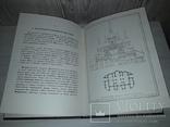 Обозрение Киева в отношении к древностям И.Фундуклей 1847 тираж 1000 Киев 1996, фото №10
