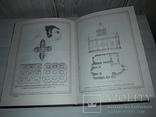 Обозрение Киева в отношении к древностям И.Фундуклей 1847 тираж 1000 Киев 1996, фото №11