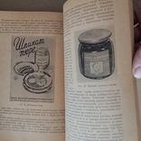 Консервы и их использование в домашнем питании 1963р., фото №2