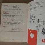 Коктейлі і напої 1978р., фото №5