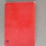 Коктейлі і напої 1978р., фото №6