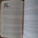 """Евстигнееев """"Настольная книга по домашнему консервированию"""" 1991р., фото №5"""