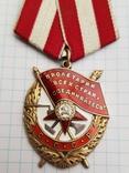 Орден Боевого красного знамени, фото №6