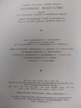 Альбом античное искусство, издательство мистецтво Киев 1977 год, фото №3