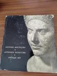 Альбом античное искусство, издательство мистецтво Киев 1977 год, фото №2