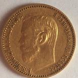 5 рублей 1898 р, фото №2