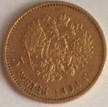 5 рублей 1898 р, фото №3