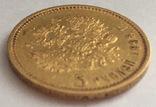 5 рублей 1898 р, фото №4
