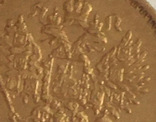 5 рублей 1898 р, фото №5