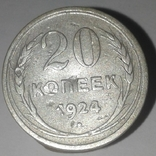 20 копеек 1924, фото №2