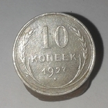 10 копеек 1927год., фото №2