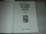 Всеобщая история книги 1988 Л.И.Владимиров, фото №5