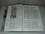 Всеобщая история книги 1988 Л.И.Владимиров, фото №6