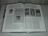 Всеобщая история книги 1988 Л.И.Владимиров, фото №11