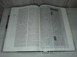 Всеобщая история книги 1988 Л.И.Владимиров, фото №13