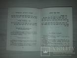 Календарь 1988-1989 Московской хоральной синагоги 1988, фото №8