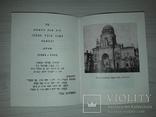 Календарь 1988-1989 Московской хоральной синагоги 1988, фото №9
