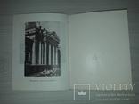 Календарь 1988-1989 Московской хоральной синагоги 1988, фото №10