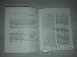 Календарь 1988-1989 Московской хоральной синагоги 1988, фото №11
