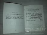 Календарь 1988-1989 Московской хоральной синагоги 1988, фото №13