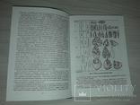 Первісна історія України 1999 Л.Л.Залізняк, фото №5