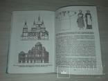 Первісна історія України 1999 Л.Л.Залізняк, фото №11