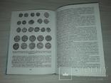 Первісна історія України 1999 Л.Л.Залізняк, фото №12