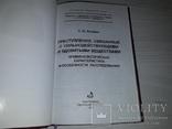 Преступления с сильнодействующими и ядовитыми веществами тираж 1050, фото №2