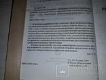 Преступления с сильнодействующими и ядовитыми веществами тираж 1050, фото №4