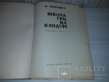 Школа гри на бандурі Київ 1967 М.Опришко тираж 3000, фото №3