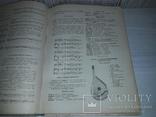 Школа гри на бандурі Київ 1967 М.Опришко тираж 3000, фото №5