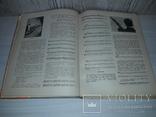 Школа гри на бандурі Київ 1967 М.Опришко тираж 3000, фото №7