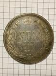 1 рубль 1859 год копия, фото №2