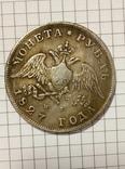 1 рубль 1827 год копия, фото №3