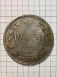 1 рубль 1861 год копия, фото №2