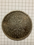 1 рубль 1862 год копия, фото №3