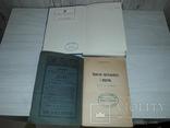 Діаспора підбірка з 10 книг заборонених в СССР 1940х-80х.р.р., фото №4