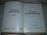 Діаспора підбірка з 10 книг заборонених в СССР 1940х-80х.р.р., фото №5