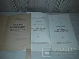 Діаспора підбірка з 10 книг заборонених в СССР 1940х-80х.р.р., фото №6