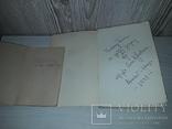 Діаспора підбірка з 10 книг заборонених в СССР 1940х-80х.р.р., фото №8