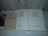 Діаспора підбірка з 10 книг заборонених в СССР 1940х-80х.р.р., фото №9