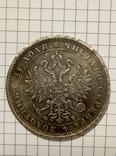 1 рубль 1872 год копия, фото №3