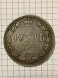 1 рубль 1872 год копия, фото №2