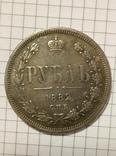 1 рубль 1882 год копия, фото №2