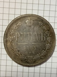 1 рубль 1885 год копия, фото №2
